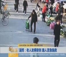 【闪电新闻排行榜】淄博:老人发病晕倒 路人紧急施救