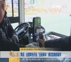 """荣成:全国率先开启""""扫码乘车""""模式的县级城市"""