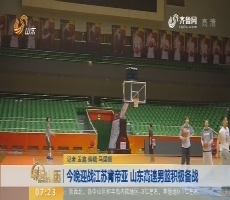 3月16日晚迎战江苏肯帝亚 山东高速男篮积极备战