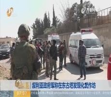 【昨夜今晨】叙利亚政府军称在东古塔发现化武作坊
