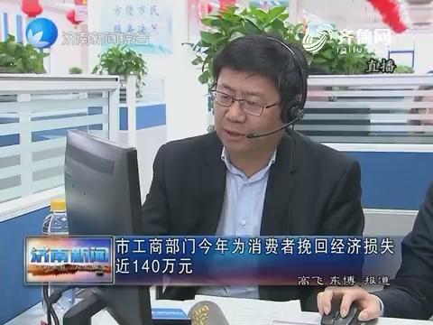 济南市工商部门2018年为消费者挽回经济损失近140万元