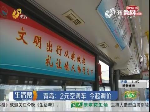 青岛:2元空调车 3月16日起调价