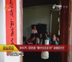 """【党建周报】贵州毕节:探索创建""""新时代农民讲习所""""助推脱贫攻坚"""