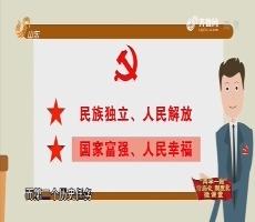 【微型党课】十九大党章修正案 建设社会主义现代化强国