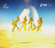 """20180316《共产党员》:贵州毕节 探索创建""""新时代农民讲习所""""助推脱贫攻坚"""
