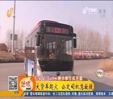淄博:大货车起火 公交司机急救援