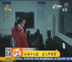 阳信:寻亲十九载 民警帮忙圆梦山东
