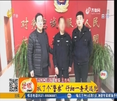 """淄博:抓了个""""警察""""仔细一查是逃犯"""