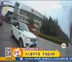 青州:工人操作不慎 手指被切断