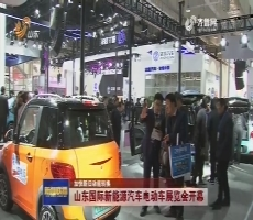 【加快新旧动能转换】山东国际新能源汽车电动车展览会开幕