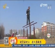 齐河:健身器材上 老汉来锻炼