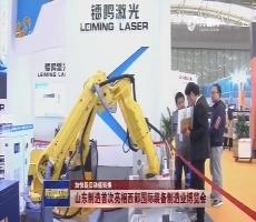 【加快新旧动能转换】山东制造首次亮相西部国际装备制造业博览会
