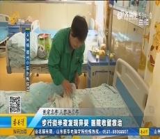 滕州:步行街半夜发现弃婴 医院收留救治