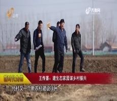 【新时代先锋】王传喜:建生态家园谋乡村振兴