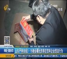 山东严查央视3·15晚会曝光的枣庄饮料企业违法行为