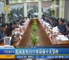 山东省发布2017年环保十大事件