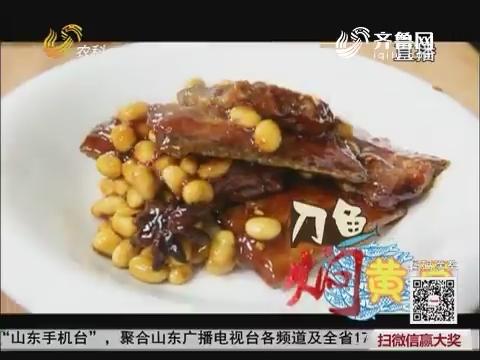大厨教做家常菜:刀鱼焖黄豆