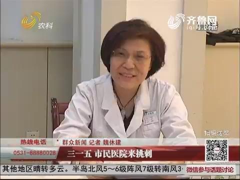 【群众tb988腾博会官网下载】济南:三一五 市民医院来挑刺