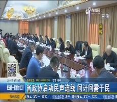 省政协启动民声连线 问计问需于民