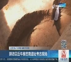 探访章丘牛推官南遗址考古现场