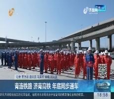 青连铁路 济青高铁 年底同步通车