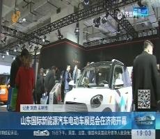 山东国际新能源汽车电动车展览会在济南开幕