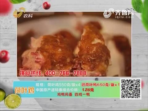 20180316《中国原产递》:荷叶鸡