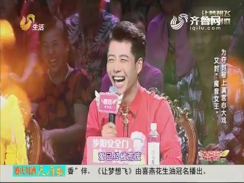 """20180316《让梦想飞》:为夺封号上演宫心大戏 又封""""魔音女王"""""""