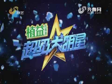 20180316《超级大明星》:闫寒老师成为本周超级大明星
