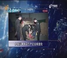 20180316《食安山东》:山东严厉查处枣庄饮料企业违法行为