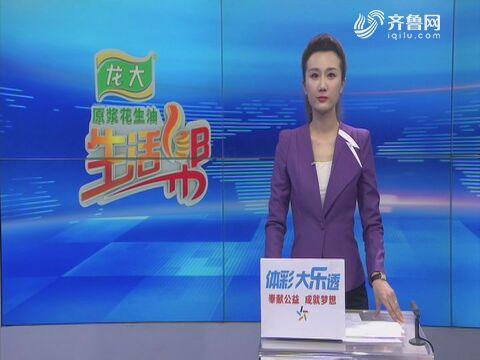 济南:面向春天 奋进新时代