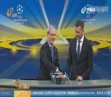 欧冠抽签:皇马遇尤文 曼城利物浦内战