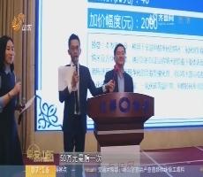 【闪电新闻排行榜】国内规模最大的专利拍卖会在济南举行