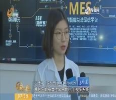 【闪电新闻排行榜】浪潮智能工厂:中国第一条高端装备智能生产线