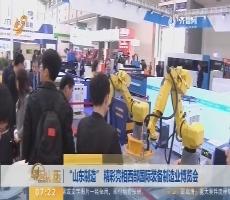 """""""山东制造"""" 精彩亮相西部国际装备制造业博览会"""