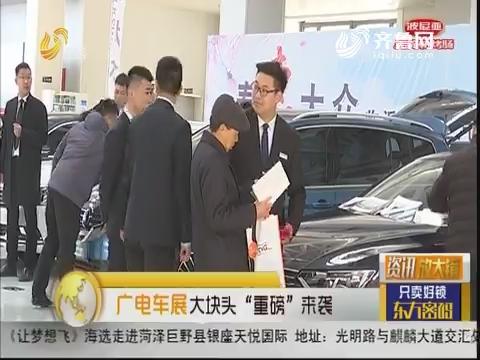"""临沂:广电车展大块头""""重磅""""来袭"""