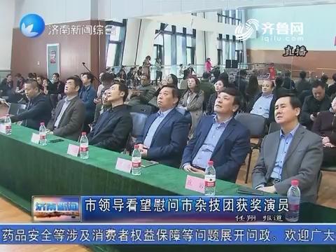 济南市领导看望慰问市杂技团获奖演员