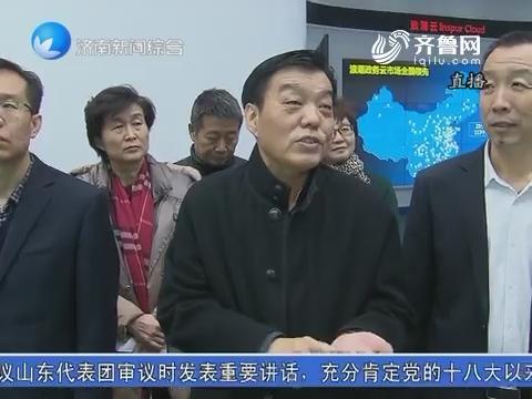 济南市政协视察新旧动能转换工作