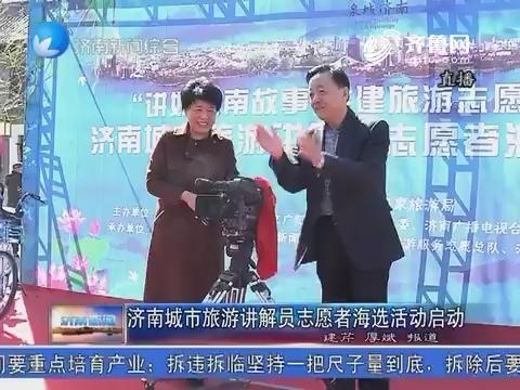 济南城市腾博会体育投注讲解员志愿者海选活动启动