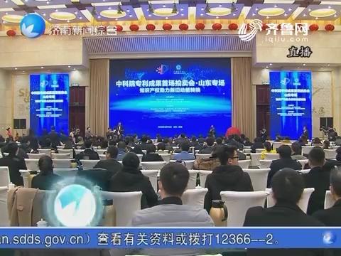 中科院专利成果全国首场拍卖会在济南市举行