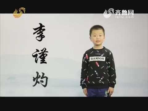 20180317《国学小名士》:少年王献之