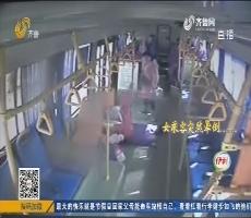 【凡人善举】菏泽:公交车上 女乘客突然晕倒