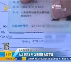 青岛:女儿报名上学 发现购房合同有误