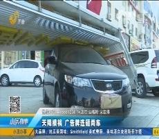 聊城:天降横祸 广告牌连砸两车