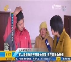 济南:聋哑男子流浪在外 热心大姐想帮他回家
