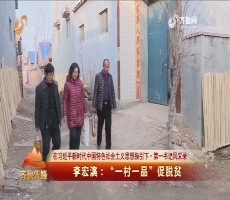 """20180317《齐鲁先锋》:在习近平新时代中国特色社会主义思想指引下·第一书记风采录 李宏斌——""""一村一品""""促脱贫"""