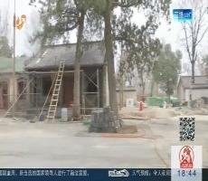 济南华阳宫5月份修复完毕