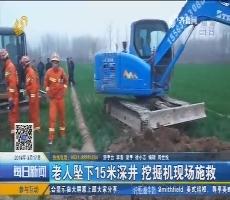 嘉祥:老人坠下15米深井 挖掘机现场施救