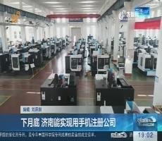 4月底 济南能实现用手机注册公司