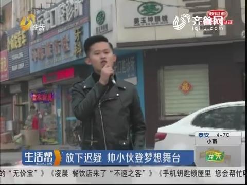 滨州:放下迟疑 帅小伙登梦想舞台